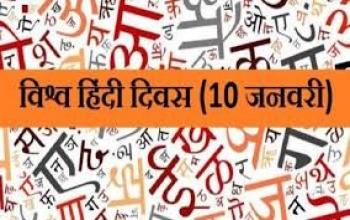 विश्व हिंदी दिवस (World Hindi Day) 2019