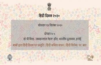 हिन्दी दिवस 2020